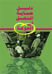 Guía para la defensa del trabajo en la globalización -versión en árabe-